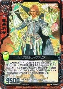 【 Z/X ゼクス】 九大英雄シェイクスピア SR《 黒騎神の強襲 》 b04-016