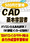 CAD基本学習書