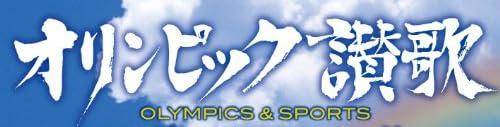 オリンピック讃歌~スポーツテーマ集~