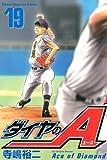 ダイヤのA 19 (少年マガジンコミックス)