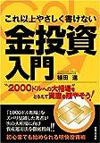 """これ以上やさしく書けない金投資入門―""""2000ドルへの大相場""""をとらえて資産を殖やそう! (実日ビジネス) (実日ビジネス)"""