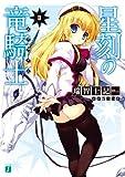 星刻の竜騎士 (2) (MF文庫J)