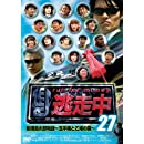 逃走中 27 新浦島太郎物語~玉手箱と乙姫の罠~ [DVD]