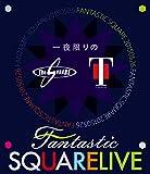 一夜限りのFANTASTIC SQUARE LIVE [Blu-ray]