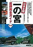 日本全国一の宮巡拝完全ガイド改訂版