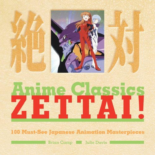 anime-classics-zettai-100-must-see-japanese-animation-masterpieces