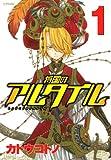 将国のアルタイル 1 (1) (シリウスコミックス)