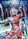 ジャンボーグA VOL.7[DVD]
