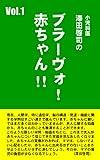 小児科医・澤田啓司の「ブラーヴォ! 赤ちゃん!!」Vol.1