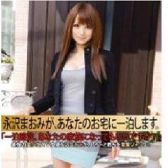 永沢まおみが、あなたのお宅に一泊します。 [DVD]