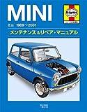 ミニ 1969‐2001メンテナンス&リペア・マニュアル(ヘインズ日本語版)