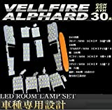 1年間保証!30系 ヴェルファイア アルファード 新型 LEDルームランプ 522連 バニティランプとラゲッジ付き No3,最強発光セット LED 10点フルセット ハイブリッドGGH30,AGH30対応パーツ 白