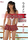 今井メロ / mellow love [DVD]