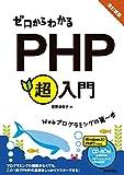 改訂新版 ゼロからわかるPHP超入門