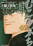 むこうぶち 45 (近代麻雀コミックス)