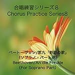 ベートーヴェン/第九「歓喜の歌」(ソプラノ・パート用)