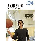 裸の時間~若き才能~ 俳優・アーティスト 加藤和樹 [DVD]
