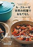 ル・クルーゼ 世界の料理でおもてなし―ブラジル、ギリシャ、シチリア、ハワイ。海辺の街のとっておきレシピ