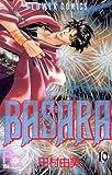 BASARA(10) (フラワーコミックス)