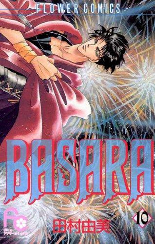 BASARA(10) BASARA (フラワーコミックス)