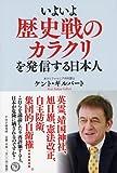 いよいよ歴史戦のカラクリを発信する日本人 ランキングお取り寄せ