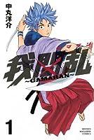 我間乱~GAMARAN~(1) (少年マガジンコミックス)