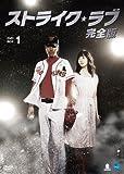 ストライク・ラブ 完全版 DVD-BOX1