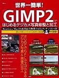 世界一簡単!「GIMP2」ではじめるデジカメ写真修正と加工 (宝島MOOK)