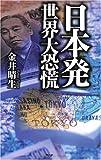 「日本発」世界大恐慌