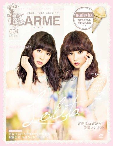 LARME(ラルム)004 (タウンムック)