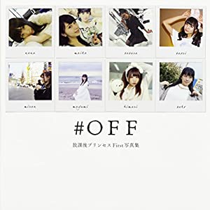 #OFF 放課後プリンセスFirst写真集