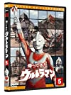 帰ってきたウルトラマン Vol.5 [DVD]