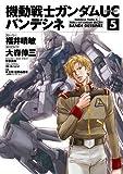 機動戦士ガンダムUC バンデシネ(5) (角川コミックス・エース)