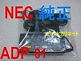 NEC純正ACアダプターADP81 ADP87互換 PC-VP-WP80 19V4.74A