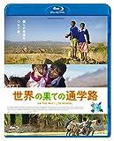 世界の果ての通学路[Blu-ray/ブルーレイ]