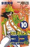 フルアヘッド!ココ 10 (少年チャンピオン・コミックス)