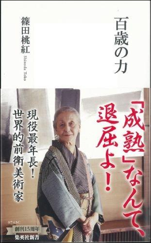 篠田桃紅の画像 p1_25