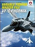 ヴァリアブルファイター・マスターファイル VF-0フェニックス 始まりの不死鳥