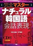 CD版 完全マスターナチュラル韓国語会話表現