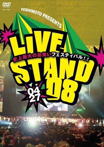 YOSHIMOTO PRESENTS LIVE STAND 08 0427 [DVD]