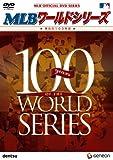 MLB ワールドシリーズ ~栄光の100年史~ [DVD]