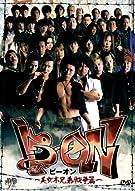 B→ON(ビーオン) 美女木兄弟戦争篇