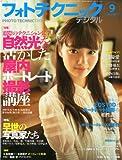 フォトテクニックデジタル 2013年 09月号 [雑誌]