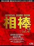 オフィシャルガイドブック相棒vol.2 (NIKKO MOOK)