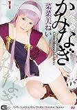 ギガ/かみなぎ1 [DVD]