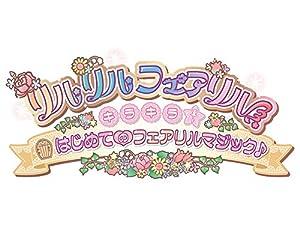 リルリルフェアリル キラキラ☆はじめてのフェアリルマジック♪