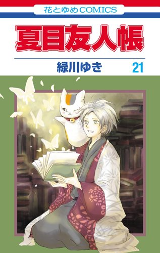 夏目友人帳 21 (花とゆめコミックス)