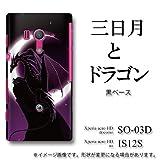 Xperia acro HD SO-03D/IS12S対応 携帯ケース【037三日月とドラゴン】