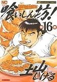 喰いしん坊! 16巻 (16) (ニチブンコミックス)