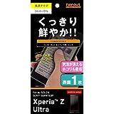 レイ・アウト Xperia Z Ultra用 フッ素コートつやつや気泡軽減超防指紋フィルム RT-SOL24F/C1